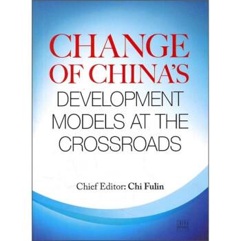 第二次转型:中国发展方式的转变  [Change of China's Development Models] 在线下载