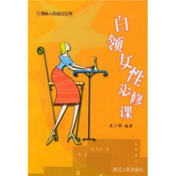 白领女性必修课:白领丽人的成功宝典 PDF电子版