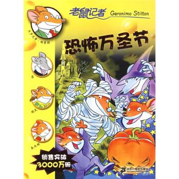 老鼠记者:恐怖万圣节 [3-6岁] 试读