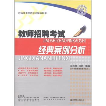 教师?#21152;?#32771;试学习辅?#21152;?#20070;·教师招聘考试:经典案例分析 电子书下载