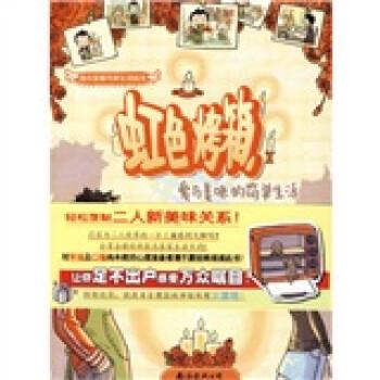 淘乐堂都市新生活绘本·虹色烤箱:爱与美味的简单生活 PDF电子版