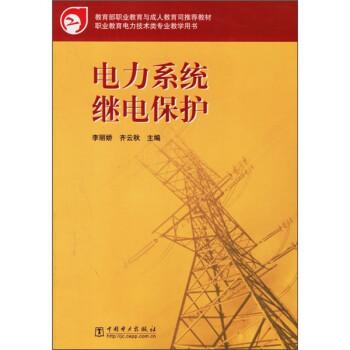 教育部职业教育与成人教育司推荐教材:电力系统继电保护 下载