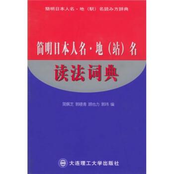 简明日本人名地名读法词典 电子书
