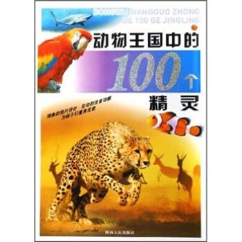 动物王国中的100个精灵 [7-10岁] 下载