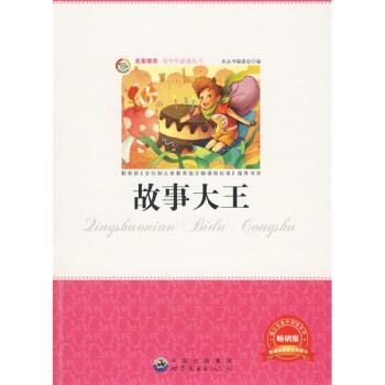 青少年必读丛书:故事大王 [11-14岁] 试读