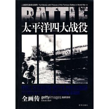 太平洋四大战役全画传 下载