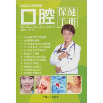 口腔保健手册:全民保健系列丛书 电子书