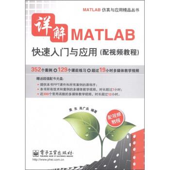 详解MATLAB快速入门与应用 在线下载