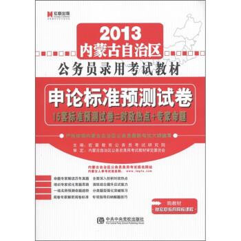 宏章教育·2013内蒙古自治区公务员?#21152;?#32771;试教材:申论标准预测试卷 在线阅读