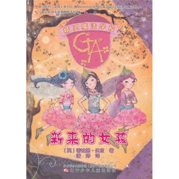 精灵魔法学校:新来的女孩 [7-10岁] 在线阅读