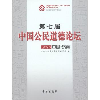 第七届中国公民道德论坛:2010中国·济南 PDF电子版
