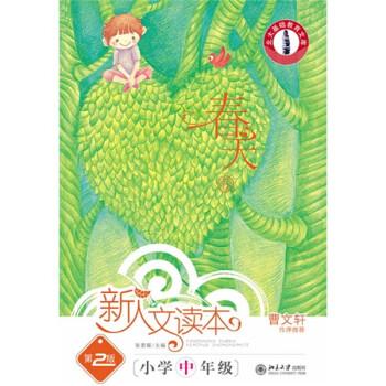 北大基础教育文库·新人文读本:春天卷 电子书