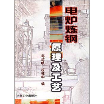 电炉炼钢原理及工艺 电子版下载