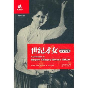双语译林:世纪才女诗文锦集 电子书