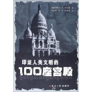 印证人类文明的100座宫殿 下载