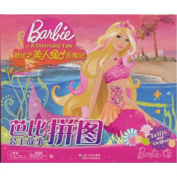 芭比公主故事拼图:芭比之美人鱼历险记 [7-10岁] PDF电子版