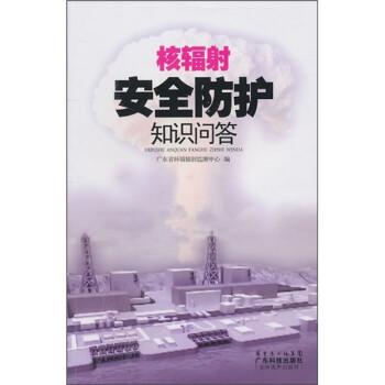 核辐射安全防护知识问答 电子书下载