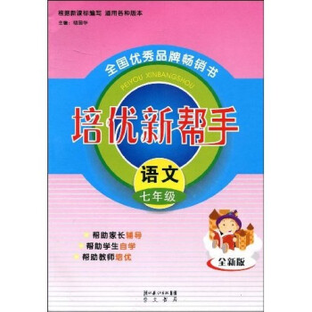 培优新帮手:语文7年级 PDF版