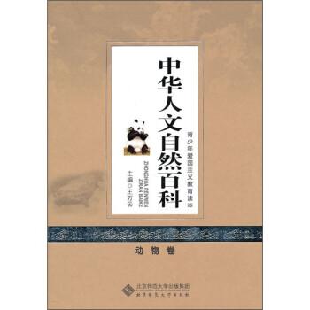 中华人文自然百科 [11-14岁] PDF版