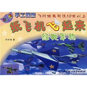 纸飞机飞起来:纸飞机飞起来 [3-6岁] 在线阅读