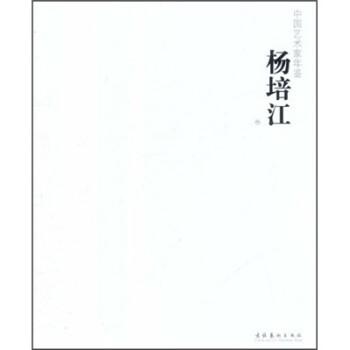 中国艺术家年鉴:杨培江卷 电子版下载