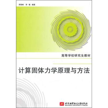 计算固体力学原理与方法 试读