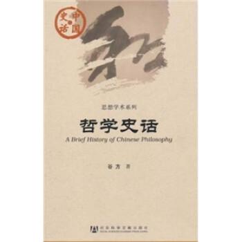 中国史话·思想学术系列:哲学史话  [A Brief History of Chinese Philosophy] 试读