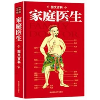 家庭医生图文百科:一本家庭必备的健康圣经 PDF版下载