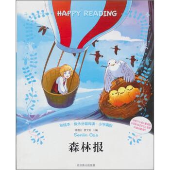 彩绘本·快乐分级阅读:森林报 [7-14岁] 在线下载