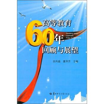 高等教育60年回顾与展望 电子版