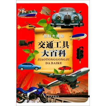 百科大揭秘:交通工具大百科 [3-10岁] 在线阅读