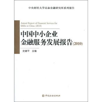 中央财经大学民泰金融研究所系列报告:中国中小企业金融服务发展报告 电子版