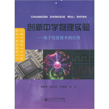 创新中学物理实验:电子信息技术的应用 电子书