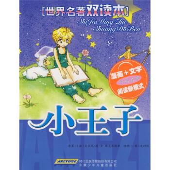 世界名著双读本:小王子 [11-14岁] 电子版