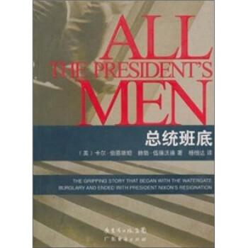 总统班底:第一推动力改变美的20本书  [AllthePresident'sMen] PDF版
