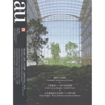 建筑与都市:德国生态建筑+上海建筑·看不见的景框+大舍建筑设计事务所·与情与理  [Architecture and Urbanism:Sustainable Architecture in Germ