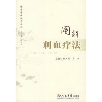 速学中医技艺丛书:图解刺血疗法 PDF版