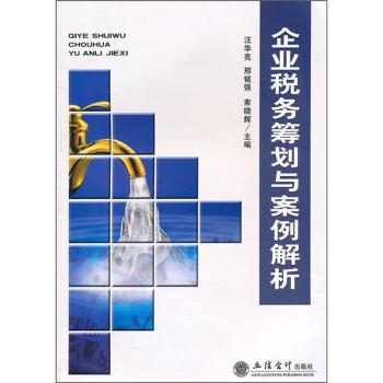 企业税务筹划与案例解析 电子版下载