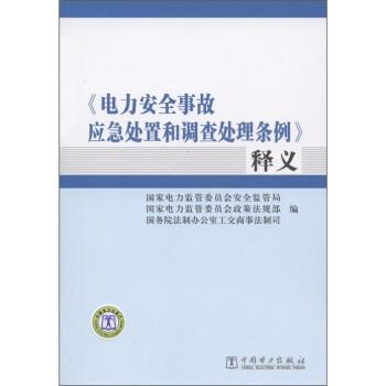 《电力安全事故应急处置和调查处理条例》释义 下载