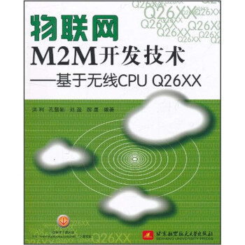 物联网M2M开发技术:基于无线CPU Q26XX PDF版下载