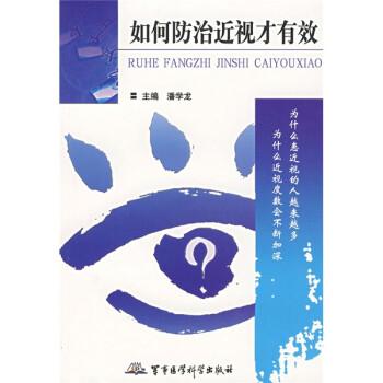如何防治近视才有效 电子书