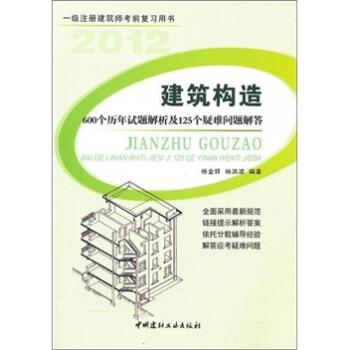 建筑构造:600个历年试题解析及125个疑难问题解答 PDF版