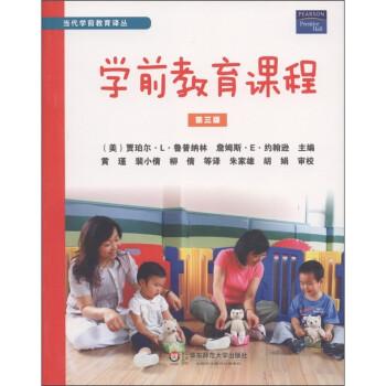 学前教育课程 PDF版下载