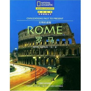 文明的进程:罗马 电子书下载