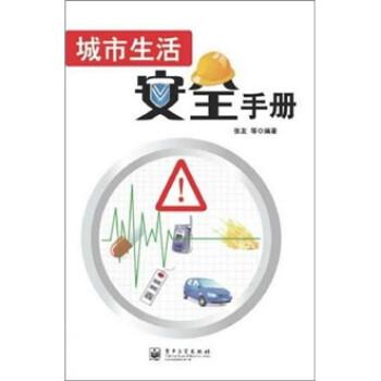 城市生活安全手册 在线阅读