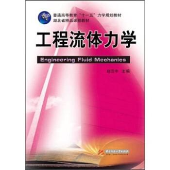 工程流体力学  [Engineering Fluid Mechanics] PDF版下载