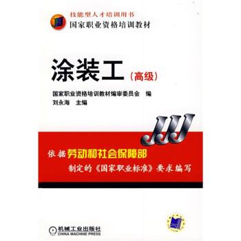 涂装工高级 PDF版