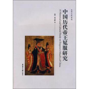 中国历代帝王冕服研究 下载