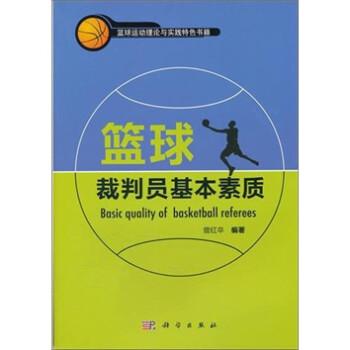 篮球裁判员基本素质 PDF版下载