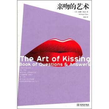 亲吻的艺术  [The Art of Kissing Book of Questions&Answers] 在线下载